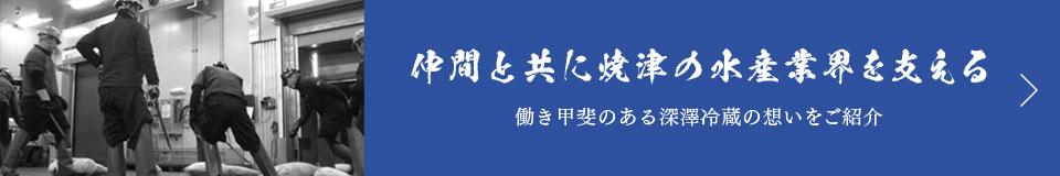 仲間と共に焼津の水産業界を支える 働き甲斐のある深澤冷蔵の想いをご紹介